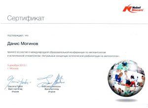 Сертификат стоматолога Косаковского - ортопеда